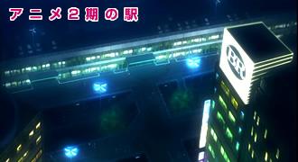 灼眼のシャナ アニメ2期 御崎市駅
