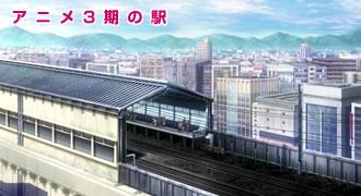 灼眼のシャナ アニメ3期 御崎市駅