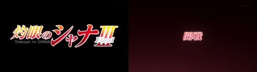 灼眼のシャナIII 第8話 『開戦』