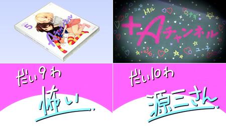 +Aチャンネル Blu-ray第5巻 だい9わ~だい10わ