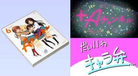Aチャンネル Blu-ray第6巻