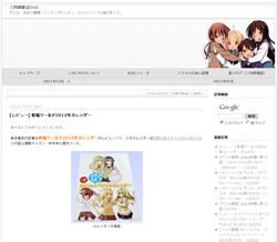 [レビュー] 桜場ワールド2012年カレンダー