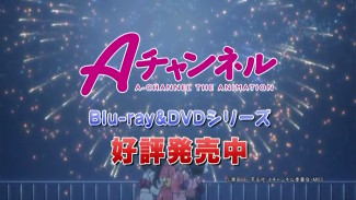 Aチャンネル Blu-ray/DVDシリーズTV-CM 15秒ver.