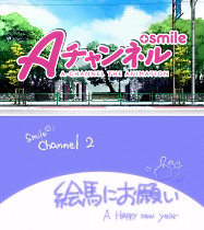 Aチャンネル+smile 第2話 『絵馬にお願い A Happy new year』