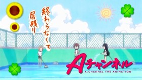 Aチャンネル A-CHANNEL THE ANIMATION (MX/アイキャッチ)