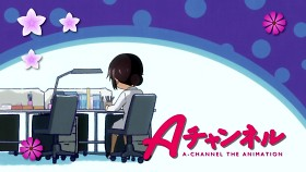 Aチャンネル A-CHANNEL THE ANIMATION (TBS/アイキャッチ)