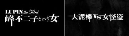 「LUPIN the Third -峰不二子という女-」 第1話 『大泥棒 VS 女怪盗』