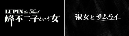「LUPIN the Third -峰不二子という女-」 第3話 『淑女とサムライ』