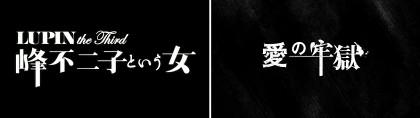 「LUPIN the Third -峰不二子という女-」 第6話 『愛の牢獄』