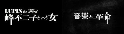 「LUPIN the Third -峰不二子という女-」 第7話 『音楽と革命』