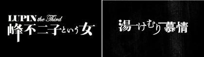 「LUPIN the Third -峰不二子という女-」 第9話 『湯けむり慕情』