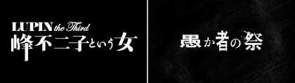 「LUPIN the Third -峰不二子という女-」 第11話 『愚か者の祭』