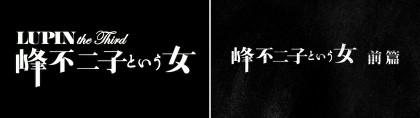 「LUPIN the Third -峰不二子という女-」 第12話 『峰不二子という女 (前篇)』