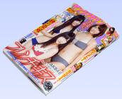 週刊ヤングマガジン2011年No.50