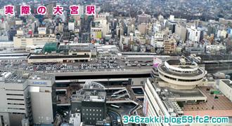 大宮駅(さいたま市)