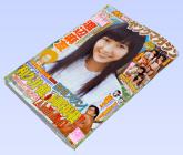 週刊ヤングマガジン2012年No.02+03(合併号)