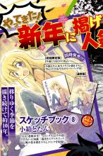 月刊コミックブレイド2012年2月号 スケッチブック第8巻告知