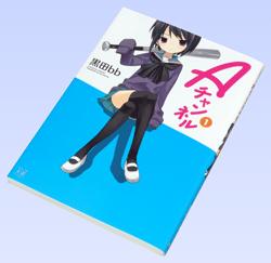 Aチャンネル コミックス第1巻