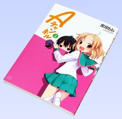Aチャンネル コミックス第2巻