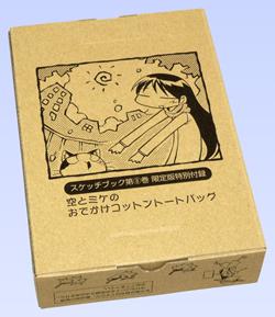 スケッチブック第8巻 初回限定版 特別付録 外箱