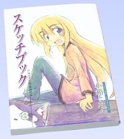 スケッチブック第8巻 初回限定版