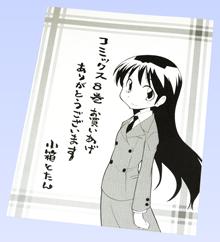スケッチブック第8巻 店舗購入特典(メッセージペーパー)