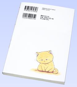 スケッチブック第8巻 通常版