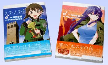 電撃コミックス ソ・ラ・ノ・ヲ・ト 第1巻~第2巻