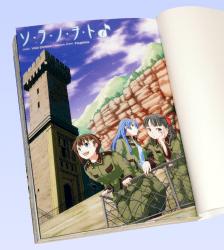 電撃コミックス ソ・ラ・ノ・ヲ・ト 第1巻