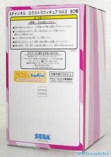 Aチャンネル EX(エクストラ)フィギュアVol.3 ユー子 「履いてない疑惑」