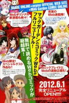 月刊コミックブレイド2012年6月号 WEBコミックリニューアルのお知らせ