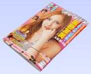 週刊ヤングマガジン2012年No.27