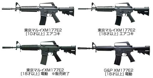 コルトXM177E2 トイガン