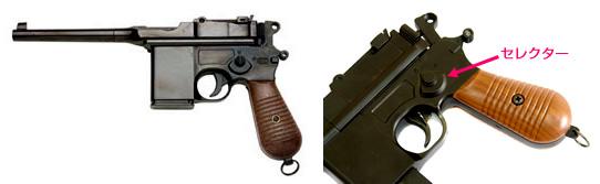 モーゼル ミリタリー M1932 (モーゼル シュネルフォイヤー)