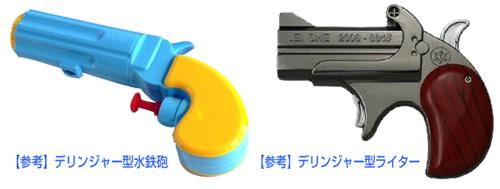 レミントン ダブルデリンジャー 水鉄砲/ガスライター
