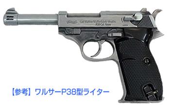 ワルサーP38 ガスライター