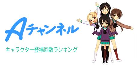 Aチャンネル(原作) キャラクター登場回数ランキング