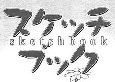 スケッチブック 第117話