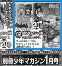 別冊少年マガジン2012年1月号(通巻28号) アンケートプレゼント