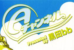 Aチャンネル (まんがタイムきららキャラット2011年6月号)