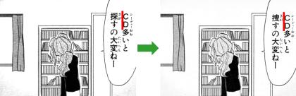 スケッチブック第8巻 コミックブレイド掲載時からの変更箇所