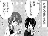 Aチャンネル (まんがタイムきららキャラット2011年7月号)