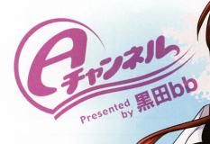 Aチャンネル (まんがタイムきららキャラット2011年8月号)