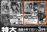 別冊少年マガジン2012年3月号(通巻30号) 特大アンケートプレゼント