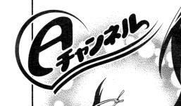 Aチャンネル (まんがタイムきららキャラット2012年3月号)