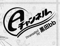 Aチャンネル (まんがタイムきららキャラット2012年4月号)