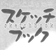スケッチブック 第122話