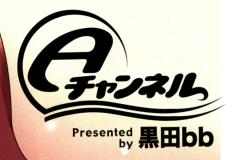 Aチャンネル (まんがタイムきららキャラット2012年6月号)