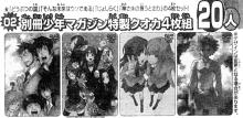 別冊少年マガジン2012年6月号 特大アンケートプレゼント
