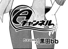 Aチャンネル (まんがタイムきららキャラット2012年7月号)